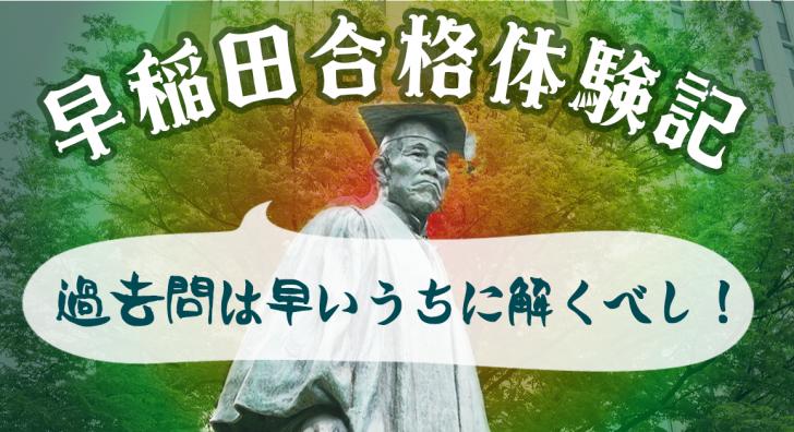 「過去問は早いうちに解くべし!」早稲田合格体験記