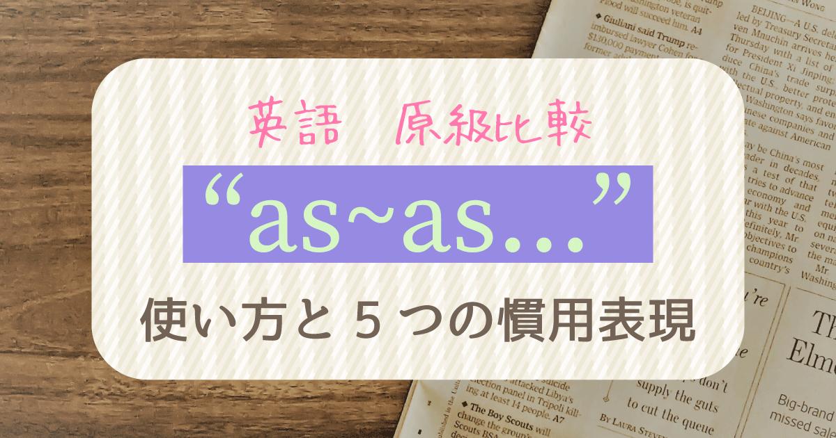 原級比較asasの解説