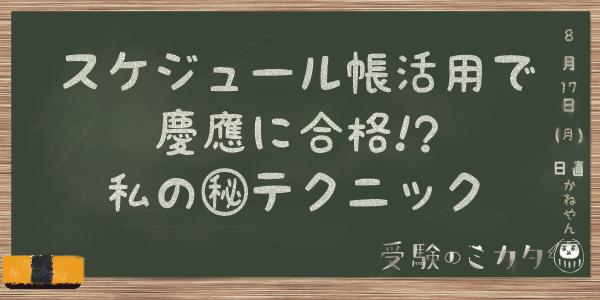 スケジュール帳活用で慶應に合格!?受験生におすすめの勉強時間管理テクニック