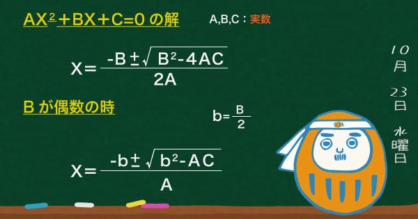 2次方程式の解の公式