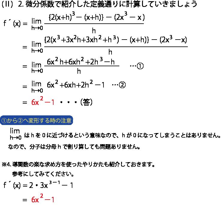問題1の2