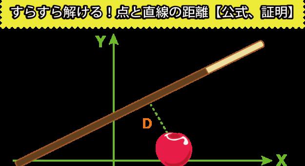 【点と直線の距離の公式の覚え方】証明の方法や練習問題も解説!