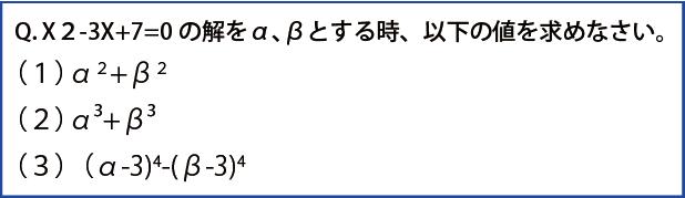 解と係数の関係 ②