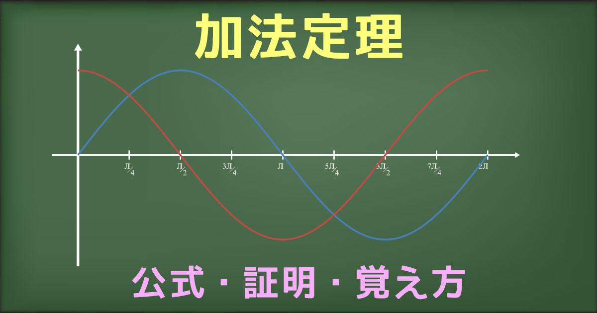 加法定理アイキャッチ