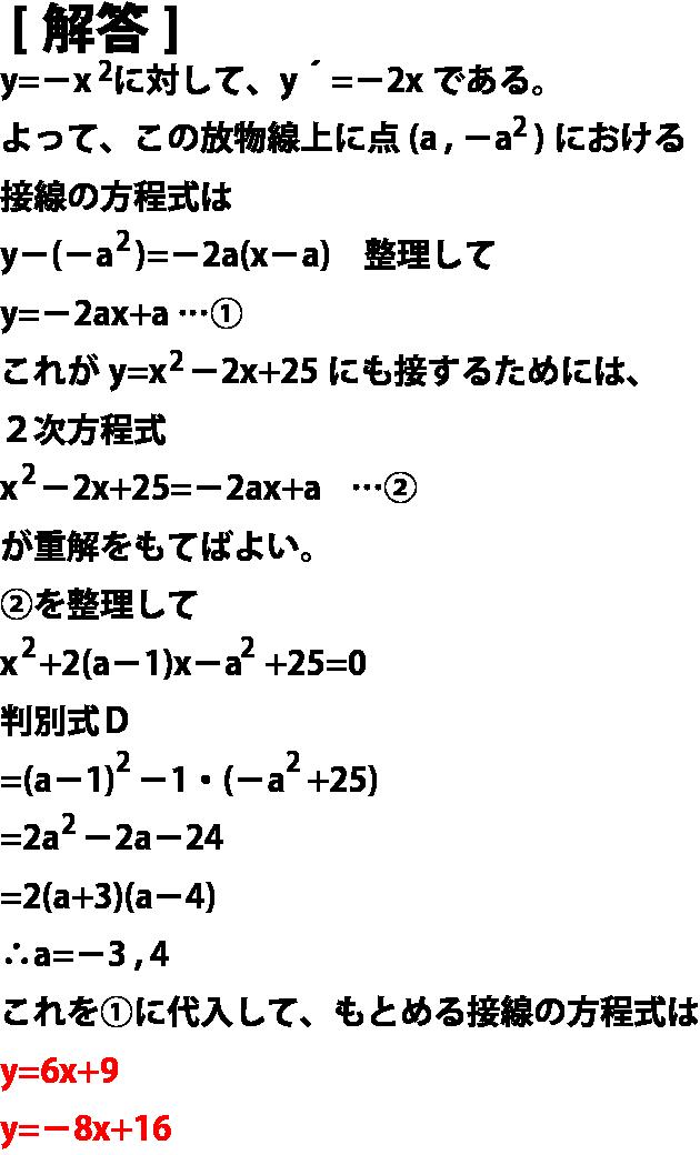 共通接線解答修正2