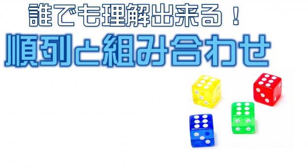【高校数学】1から分かる順列と組み合わせの違い(公式&問題付き)