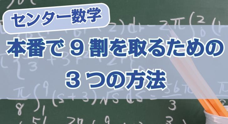 【センター数学】試験本番で9割をとるための3つの方法とは?時間配分なども紹介!