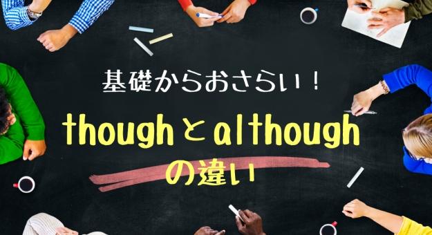 【thoughとalthough】2つに違いがあるって知ってた?文中の使い方と意味を正しく理解しよう!