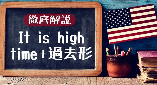 it is high time + 過去形 (もうとっくに~する時間だ)