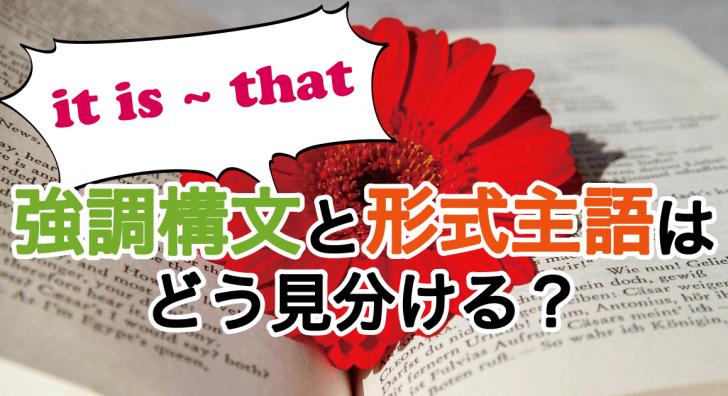 【It is 〜that】 強調構文と形式主語はどう見分ける?