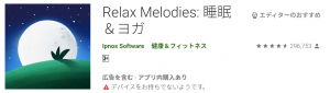 Relax Melodies: 睡眠&ヨガ