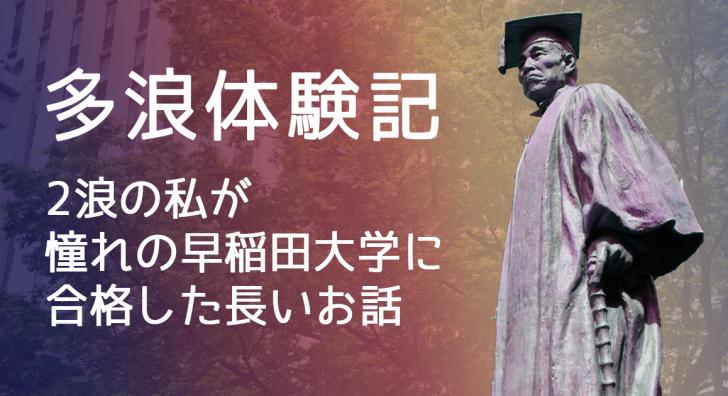 「多浪体験記」2浪の私が憧れの早稲田大学に合格した長いお話