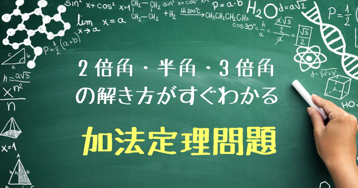 加法定理問題