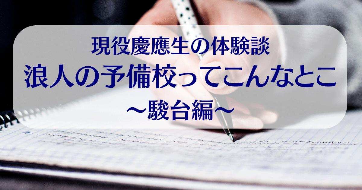 現役慶應生の体験談 浪人の予備校ってこんなとこ〜駿台編〜