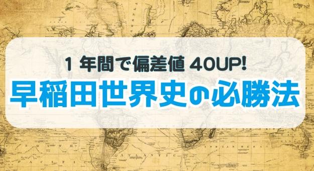 1年で偏差値40UP!早稲田に受かる世界史の覚え方