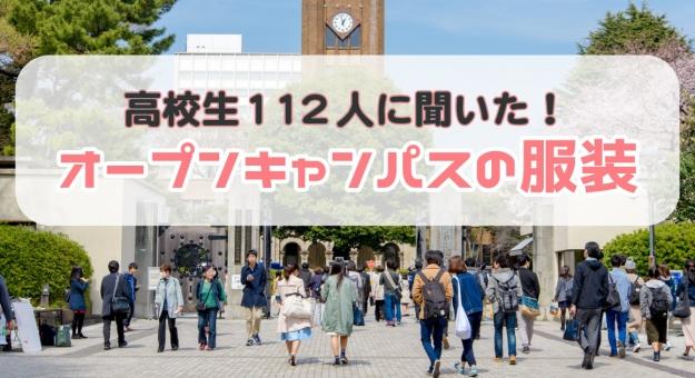オープンキャンパスの服装はこれだ!高校生112人に聞いた!