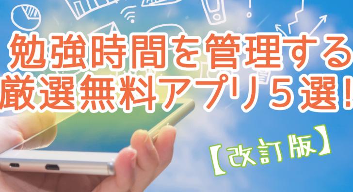 勉強時間を記録・管理する厳選無料アプリ5選!