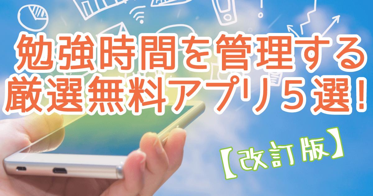 【受験のミカタ】受験生におすすめの勉強時間を管理するアプリを紹介