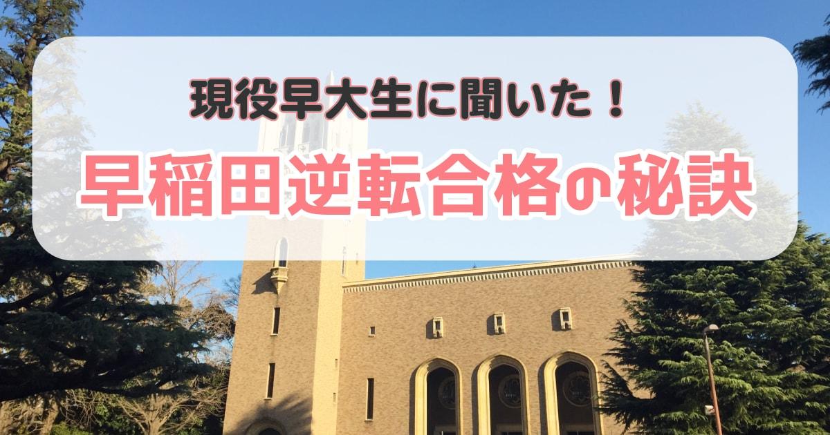 逆転合格体験記-MARCH不合格でも第一志望の早稲田に!