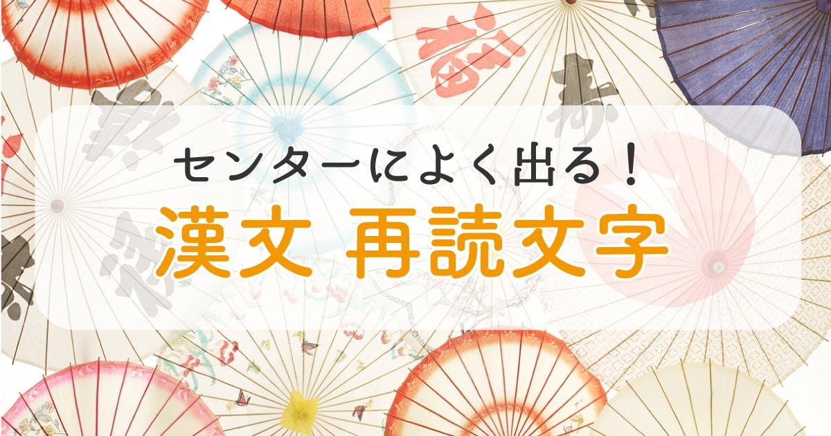 再読文字一覧!よく出るセンター試験の漢文対策を例文つきで解説