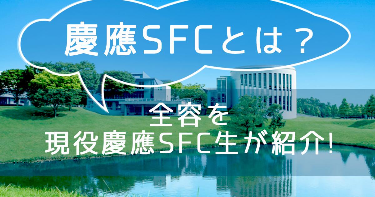 慶應SFCとは?全容を現役慶應SFC生が紹介してみた