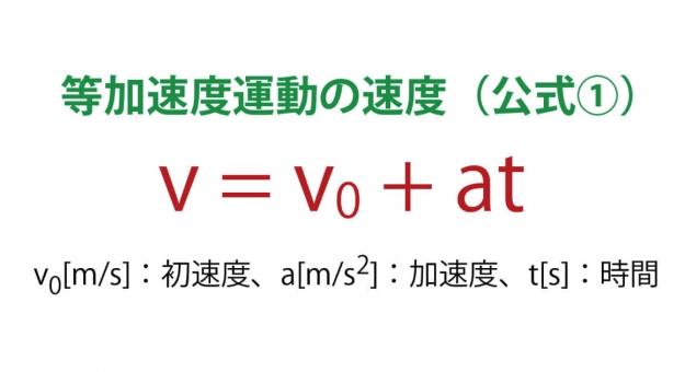 等加速度運動とは?3つの公式&グラフを例題とともにわかりやすく解説します!