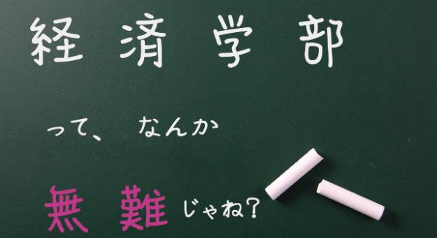 経済学部って?現役早稲田大学で経済学を専攻する私が紹介