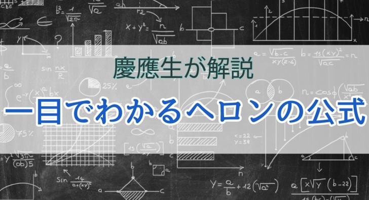 ヘロンの公式が一目でわかる!見やすい図で慶應生が解説!