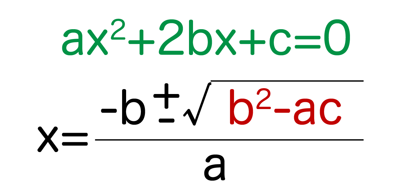 二次方程式の解