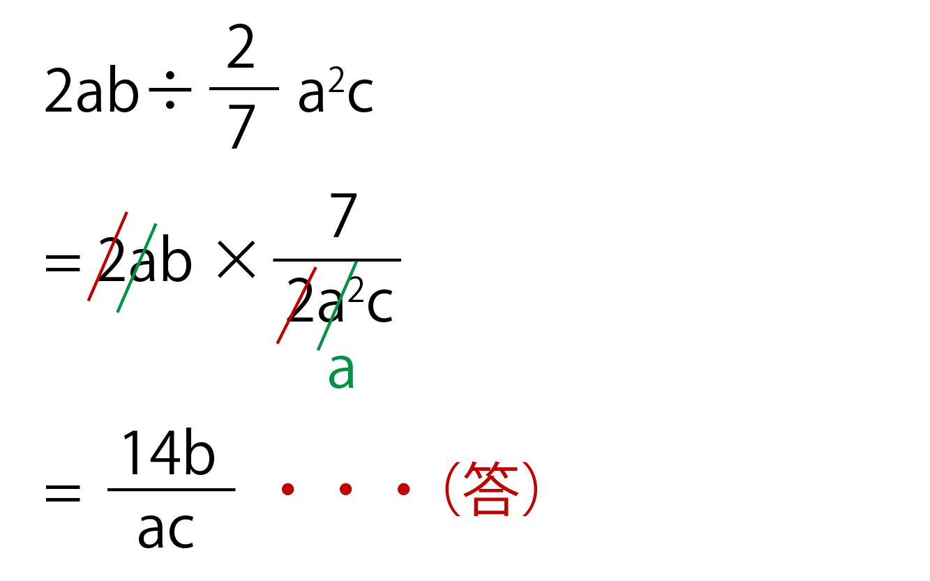単項式の除法例2