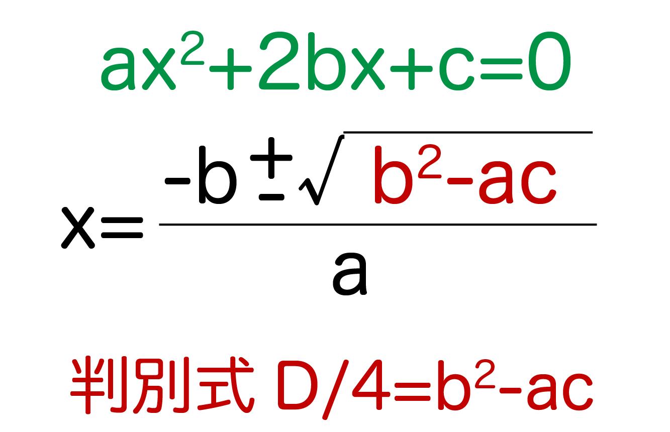 判別式D/4の解説画像