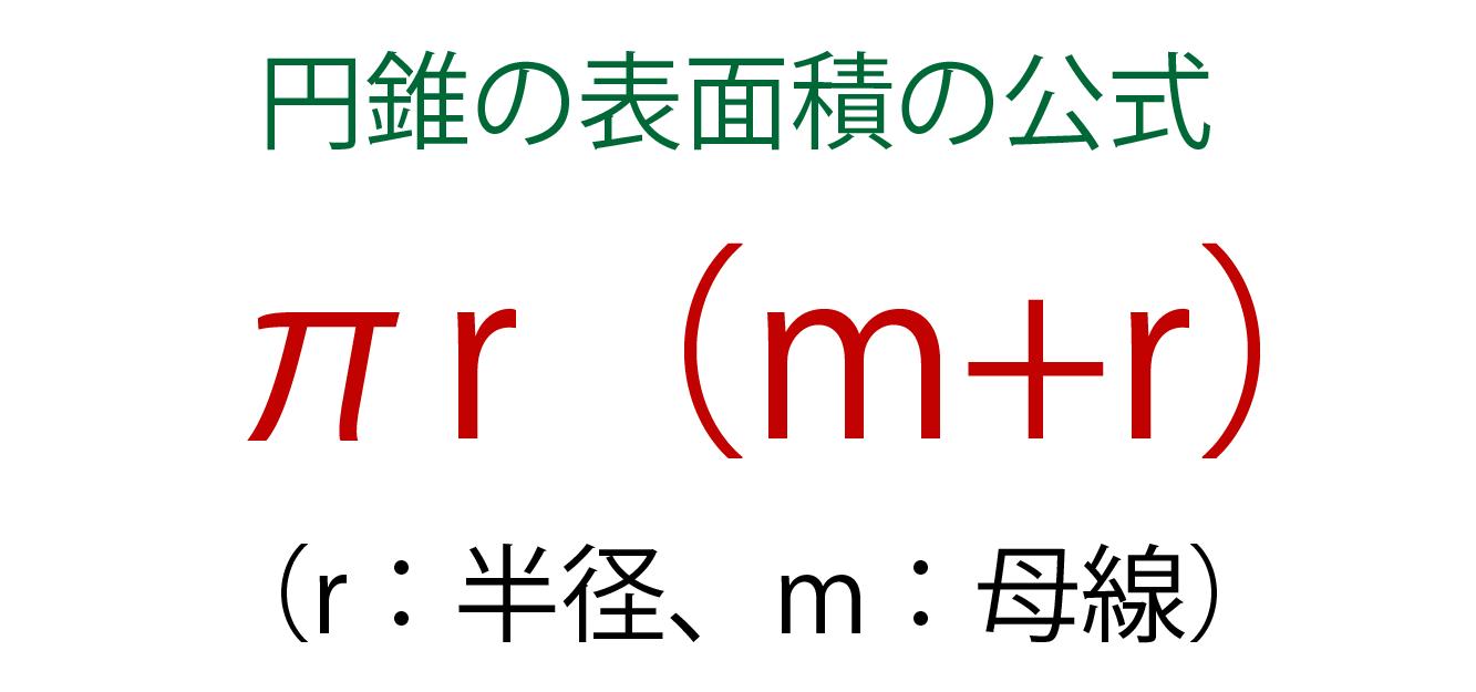 円錐の表面積の公式