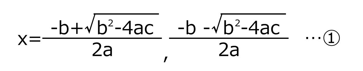 x={-b+√(b2-4ac)}/2a、{-b-√(b2-4ac)}/2a・・・①