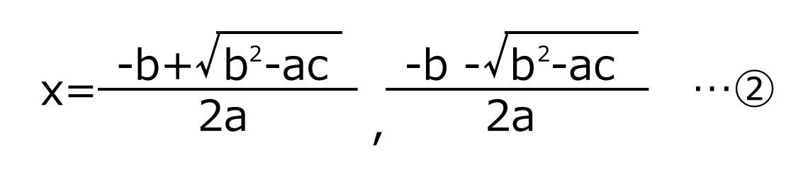 x={-b+√(b2-ac)}/a、{-b-√(b2-ac)}/a・・・②