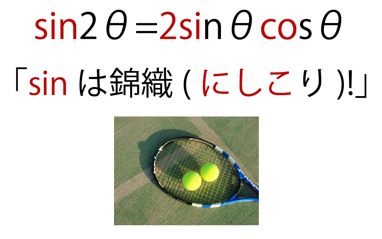 二倍角の公式の覚え方(語呂合わせ)