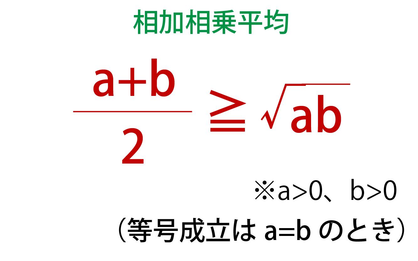 相加相乗平均の公式