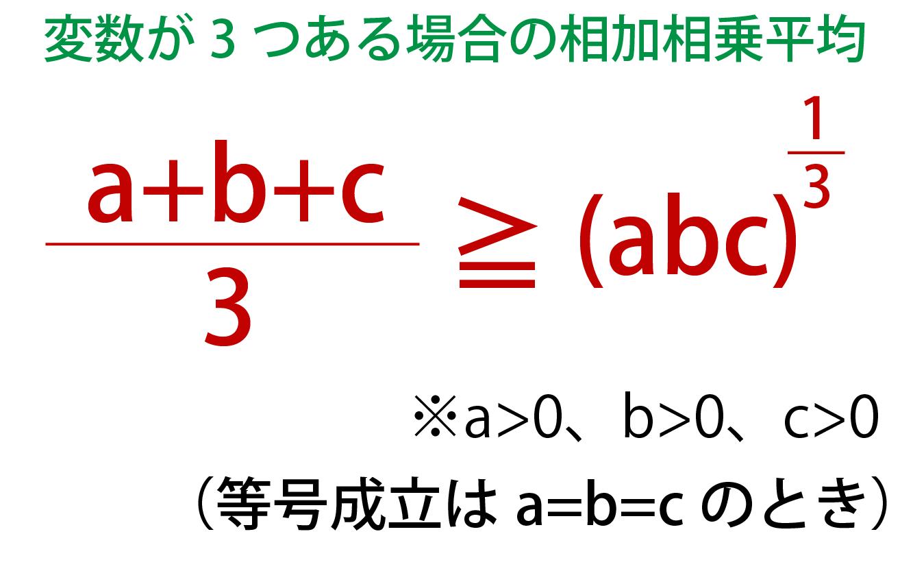 変数が3つある場合の相加相乗平均