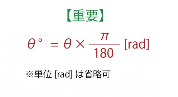 ラジアンとは何か?角度をラジアンに変換する方法が理解 ...