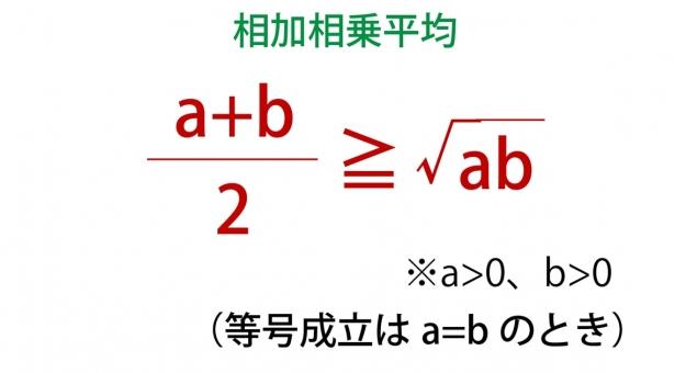 相加相乗平均とは?公式・証明から使い方までが簡単に理解できます(練習問題付き)
