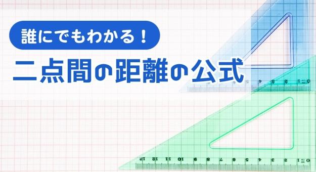 2点間の距離の公式を証明と例題でわかりやすく解説!立体の場合の計算方法も