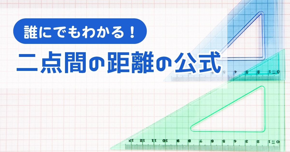 2点間の距離の公式が誰でも一目でわかる!3次元の場合もわかる!