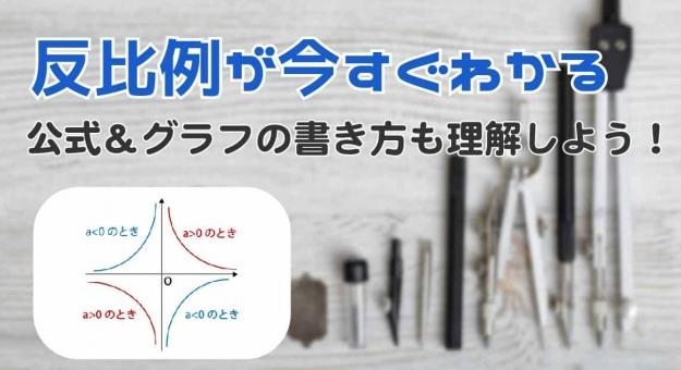 反比例とは何かが例で即わかる!公式&グラフの書き方も即理解!
