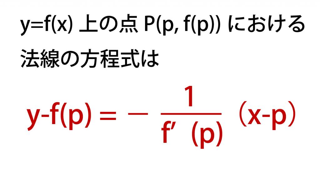 法線の方程式の公式