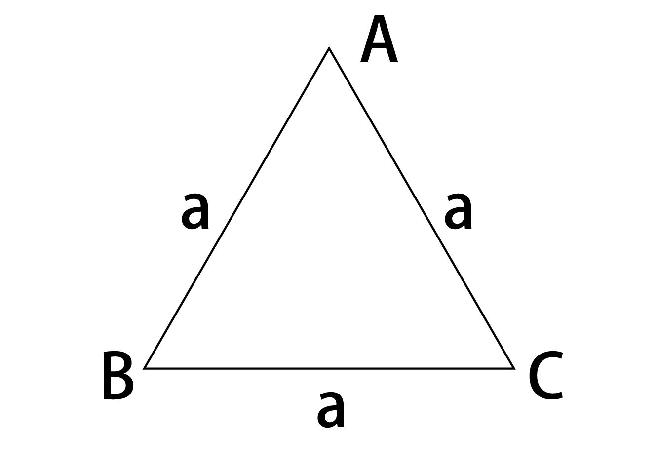 1辺がaの正三角形ABC