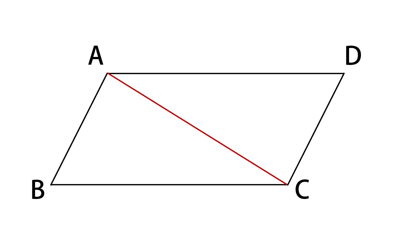 平行四辺形ABCDにACを引く