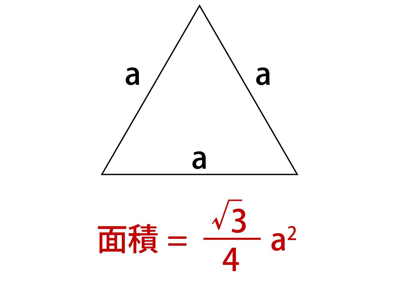 正三角形の面積の公式
