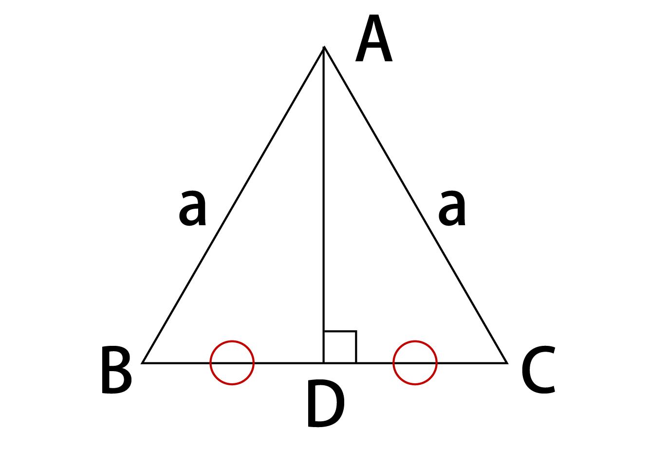正三角形の頂点から垂線を下ろした場合