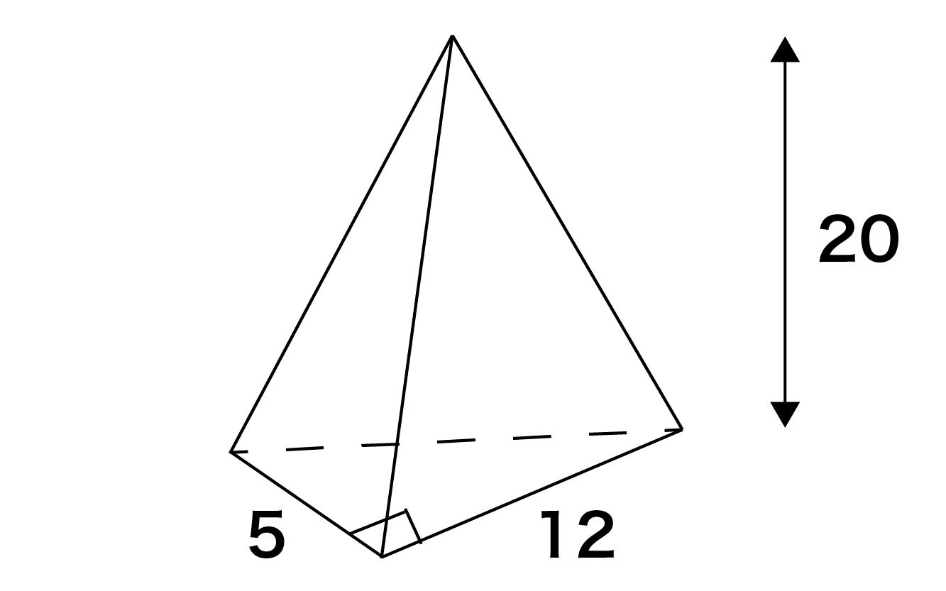 三角錐の練習問題