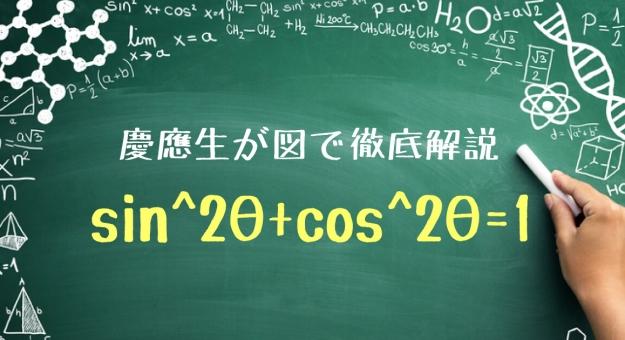 【三角関数】sin^2θ+cos^2θ=1の証明を見やすい図で慶應生が徹底解説してみた!