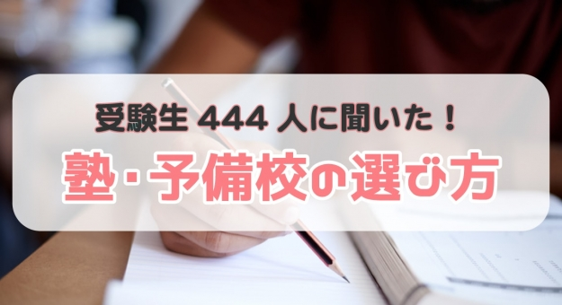 必見!塾/予備校選びの基準は?ユーザー444人に聞いた結果を大公開!